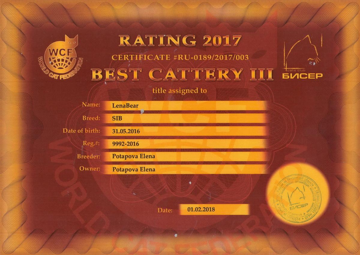 Питомник LENABEAR в рейтинге 2017 года